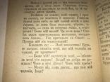 1921 Син Богдана Хмельницького Українська книга, фото №3