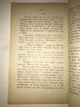 1921 Син Богдана Хмельницького Українська книга, фото №5