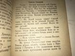 1921 Син Богдана Хмельницького Українська книга, фото №7