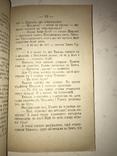 1921 Син Богдана Хмельницького Українська книга, фото №8