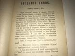 1921 Син Богдана Хмельницького Українська книга, фото №9