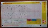 Лотерейные билеты LOTTO 6 aus 49 (Германия - Берлин) 2013 год №№ 1575214, фото №3