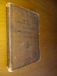 Книга 1909г. для установщиков электрического освещения. С 198 рис., фото №2