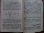 Книга 1909г. для установщиков электрического освещения. С 198 рис., фото №8