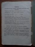 Книга 1909г. для установщиков электрического освещения. С 198 рис., фото №9