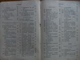 Книга 1909г. для установщиков электрического освещения. С 198 рис., фото №12