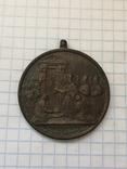 Католицька медаль 12 апостолів.