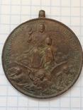 Католицька медаль 12 апостолів., фото №3