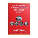Альбом-планшет для Памятных и юбилейных монет СССР, фото №2