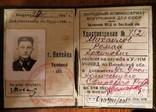 Удостоверение работника нквд.1941 год., фото №3