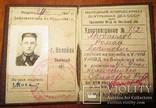 Удостоверение работника нквд.1941 год., фото №4