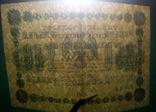 250 рублей 1918 года №1, фото №4