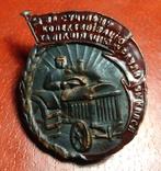 Знак За суцільну колективізацію та куркуля як клясу., фото №2