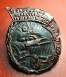 Знак За суцільну колективізацію та куркуля як клясу., фото №6