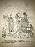 1903 Как аукнется-так и откликнется