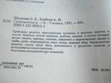 """""""Салаты и соусы"""" З. Е. Шульман, А. И. Здобнов., фото №3"""