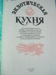 """""""Экзотическая кухня"""" Ленинград 1990 г., фото №3"""