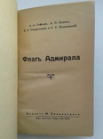 Флаг Адмирала (Сборник рассказов морских офицеров о жизни на флоте) 1930, фото №3