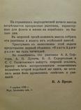 Флаг Адмирала (Сборник рассказов морских офицеров о жизни на флоте) 1930, фото №4