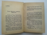 Флаг Адмирала (Сборник рассказов морских офицеров о жизни на флоте) 1930, фото №7