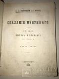 1902 Сказания Минувшего и Иван Разбойник