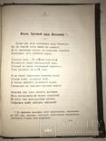 1902 Сказания Минувшего и Иван Разбойник photo 3