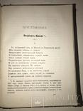 1902 Сказания Минувшего и Иван Разбойник photo 4