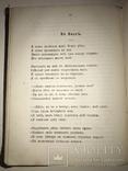 1902 Сказания Минувшего и Иван Разбойник photo 6
