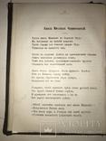 1902 Сказания Минувшего и Иван Разбойник photo 10