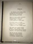 1902 Сказания Минувшего и Иван Разбойник photo 11