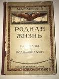 Родина Шикарное издание Девриена иллюстрированное до 1917 г