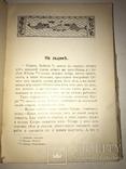 Родина Шикарное издание Девриена иллюстрированное до 1917 г, фото №5