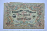 3 Рубля 1905 год, фото №2