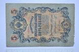 5 рублей 1909 года, фото №2