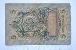 5 рублей 1909 года, фото №3
