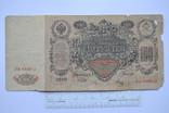 100 рублей 1910 год, фото №3