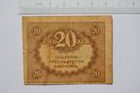 20 рублей, фото №2