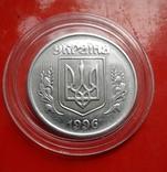 5 копеек 1996