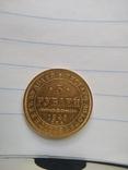 5 рублей 1846. СПБ АГ photo 3