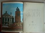 Світанкова зоря 1977р. (до 60-річчя жовтня), фото №2