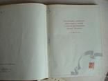 Світанкова зоря 1977р. (до 60-річчя жовтня), фото №5