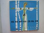 """Березка"" фотоальбом 1972 год, фото №13"