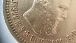 5 рублей 1888 года АГ. Короткая борода. Биткин Р3