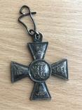 Георгиевский крест 4ст 118708 photo 1