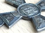 Георгиевский крест 4ст 118708 photo 7