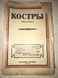 1922 Костры Дневник Сатаны и другие романы малый тираж
