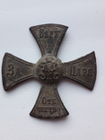 Ополченчиский крест Н2