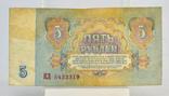 5 рублей 1961, фото №3