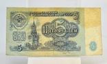 5 рублей 1961, фото №2