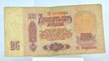 25 рублей 1961, фото №3